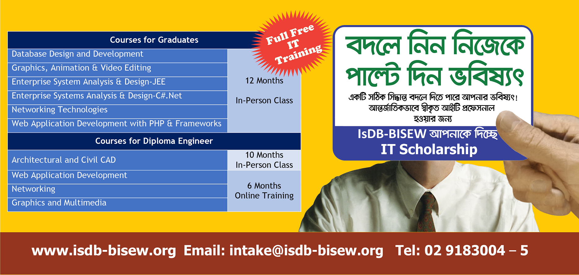 Intake Notice for IT Scholarship Programme