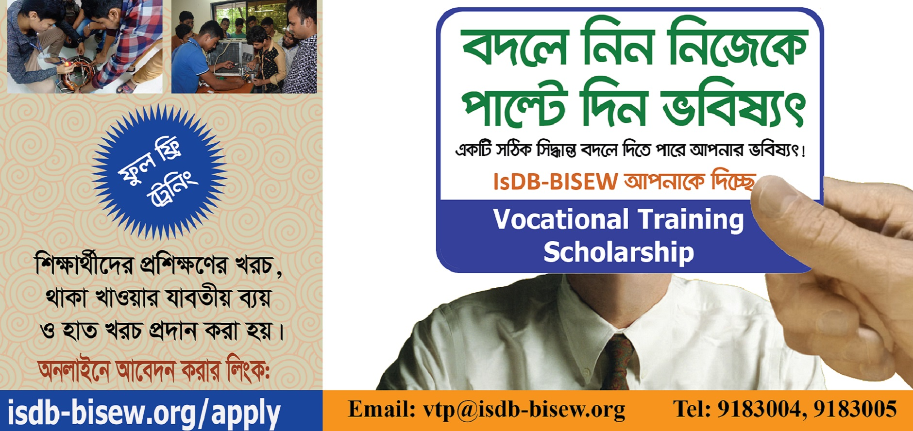 Intake Notice for Vocational Training Program